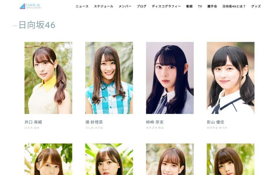日 向坂 オフィシャル サイト