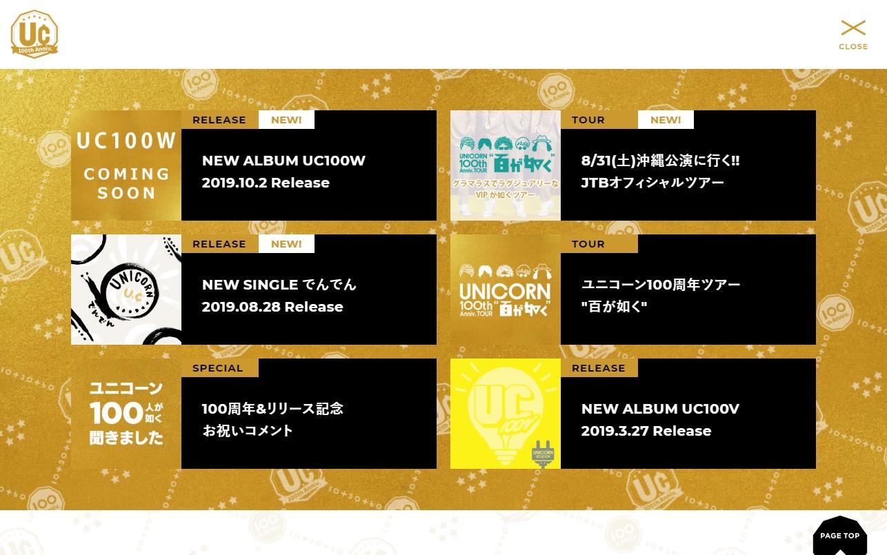 ユニコーン アルバム『UC100V』 | ユニコーン100周年特設サイトのWEBデザイン