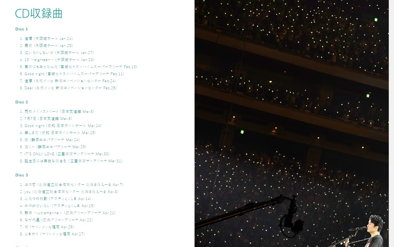 福山雅治 New Album「DOUBLE ENCORE」特設サイトのWEBデザイン