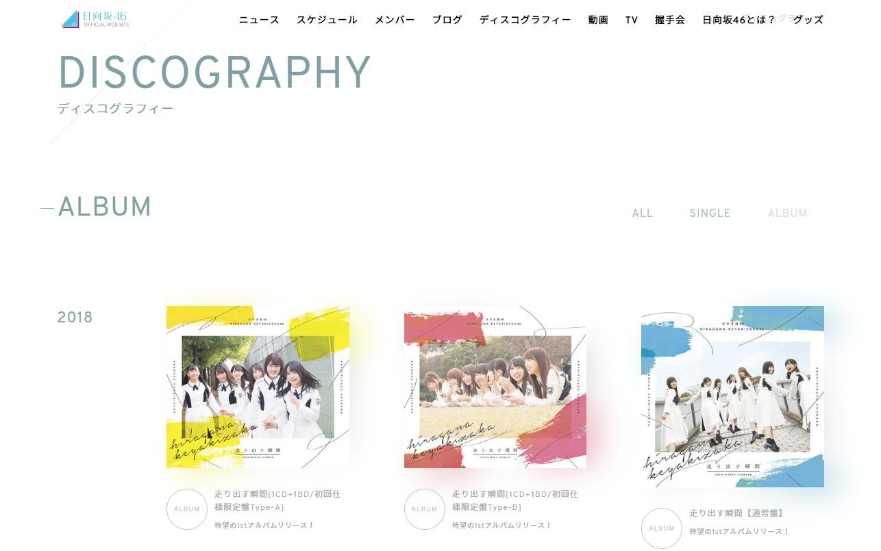 日向坂46公式サイトのWEBデザイン
