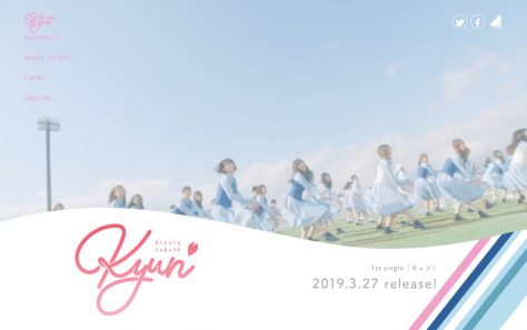 デビューシングル 「キュン」SPECIAL SITE | 日向坂46公式サイトのWEBデザイン