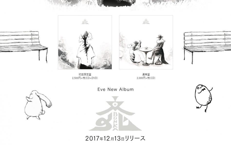 Eve New Album「文化」のWEBデザイン