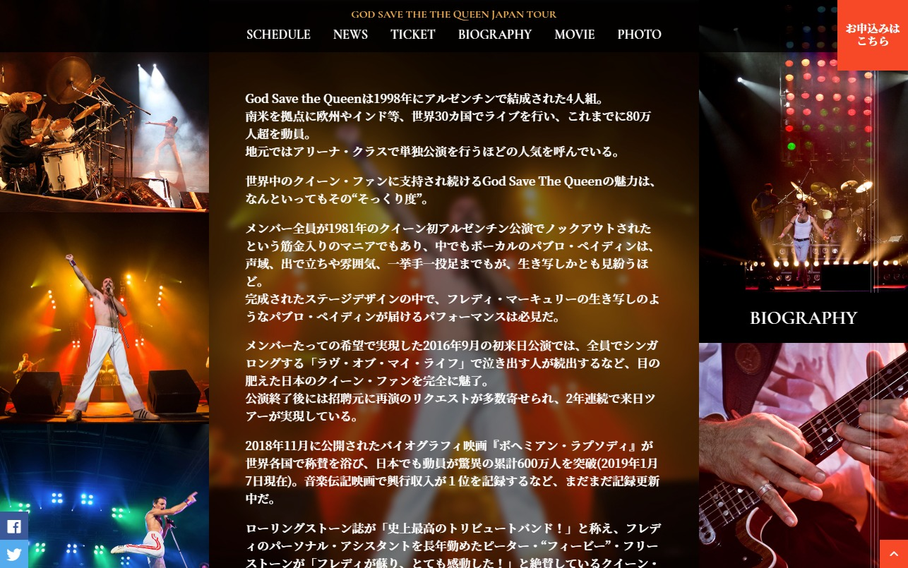 God Save The Queen(ゴッド・セイヴ・ザ・クイーン) | 来日公演特設サイトのWEBデザイン