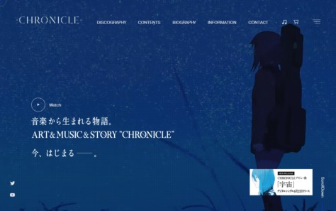 CHRONICLE [クロニクル] OFFICIAL WEBSITEのWEBデザイン
