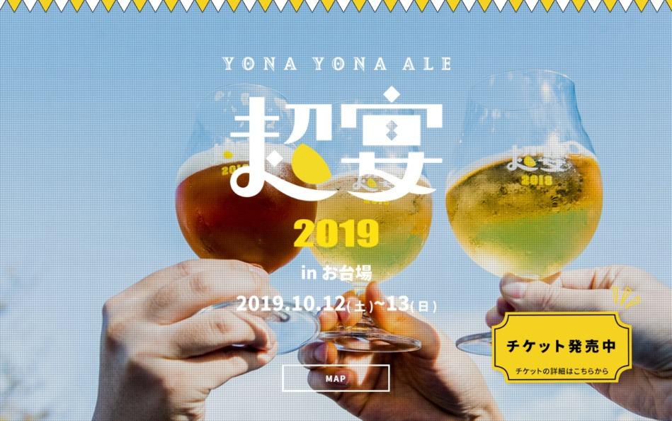 よなよなエールの超宴2019 in お台場|ヤッホーブルーイング公式のWEBデザイン