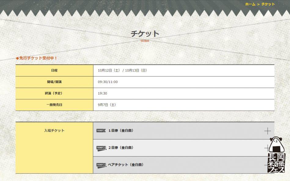 【comefes】長岡米百俵フェス2019 花火と食と音楽とのWEBデザイン