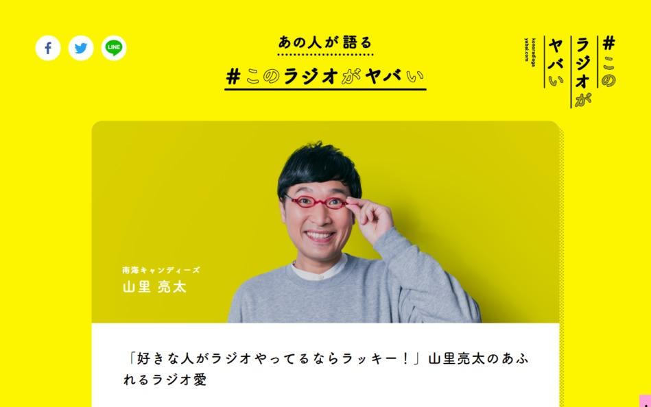 #このラジオがヤバい | NHK・民放連共同ラジオキャンペーンのWEBデザイン