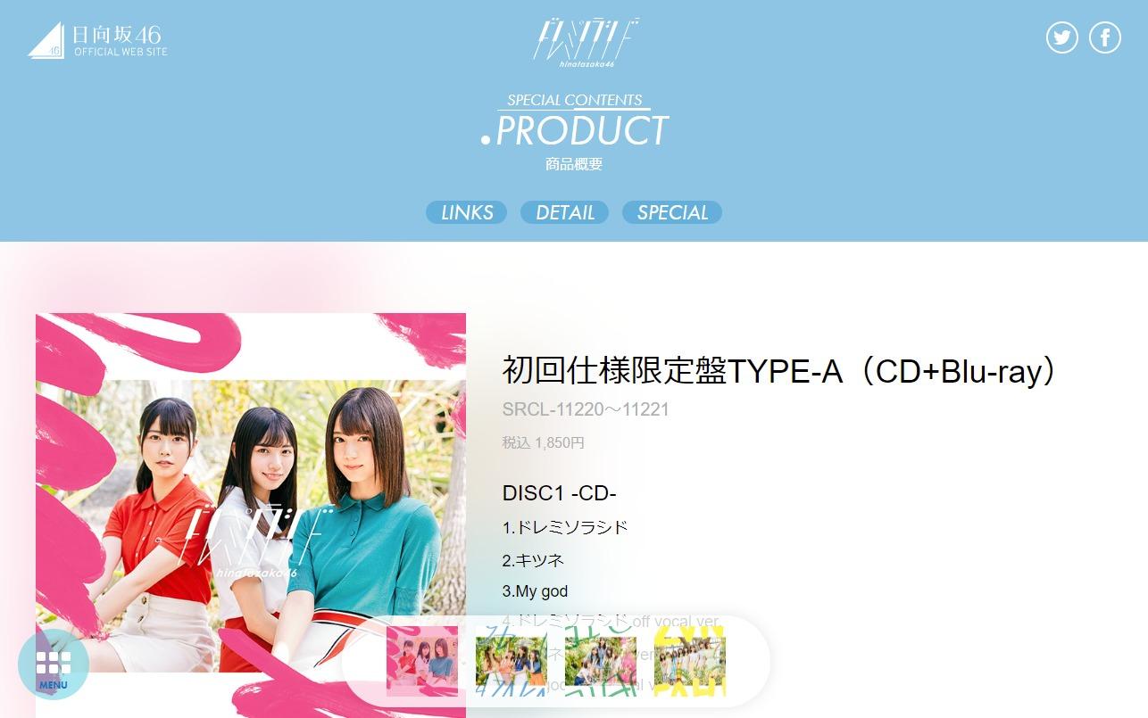 2nd single「ドレミソラシド」SPECIAL SITE | 日向坂46公式サイトのWEBデザイン