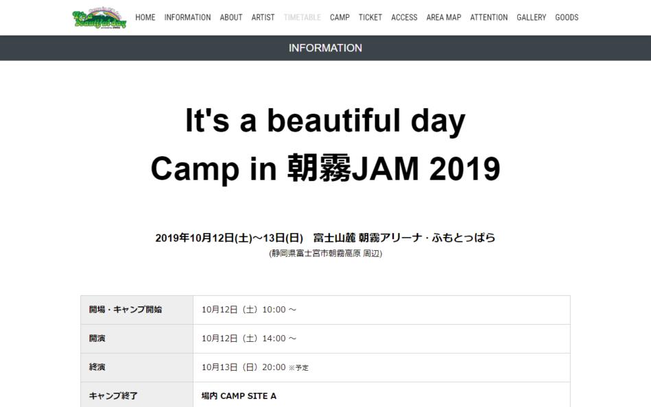 朝霧JAM 2019 – It's a beautiful dayのWEBデザイン