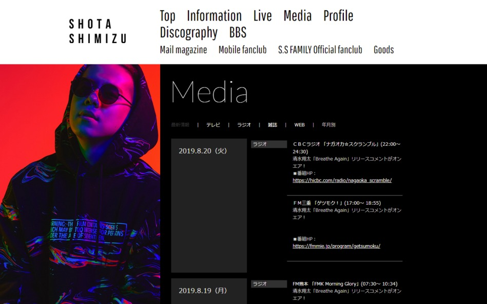 清水 翔太 OFFICIAL WEBSITEのWEBデザイン