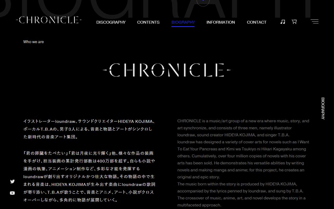 CHRONICLE [クロニクル] OFFICIAL WEBSITEのWEBデザイン