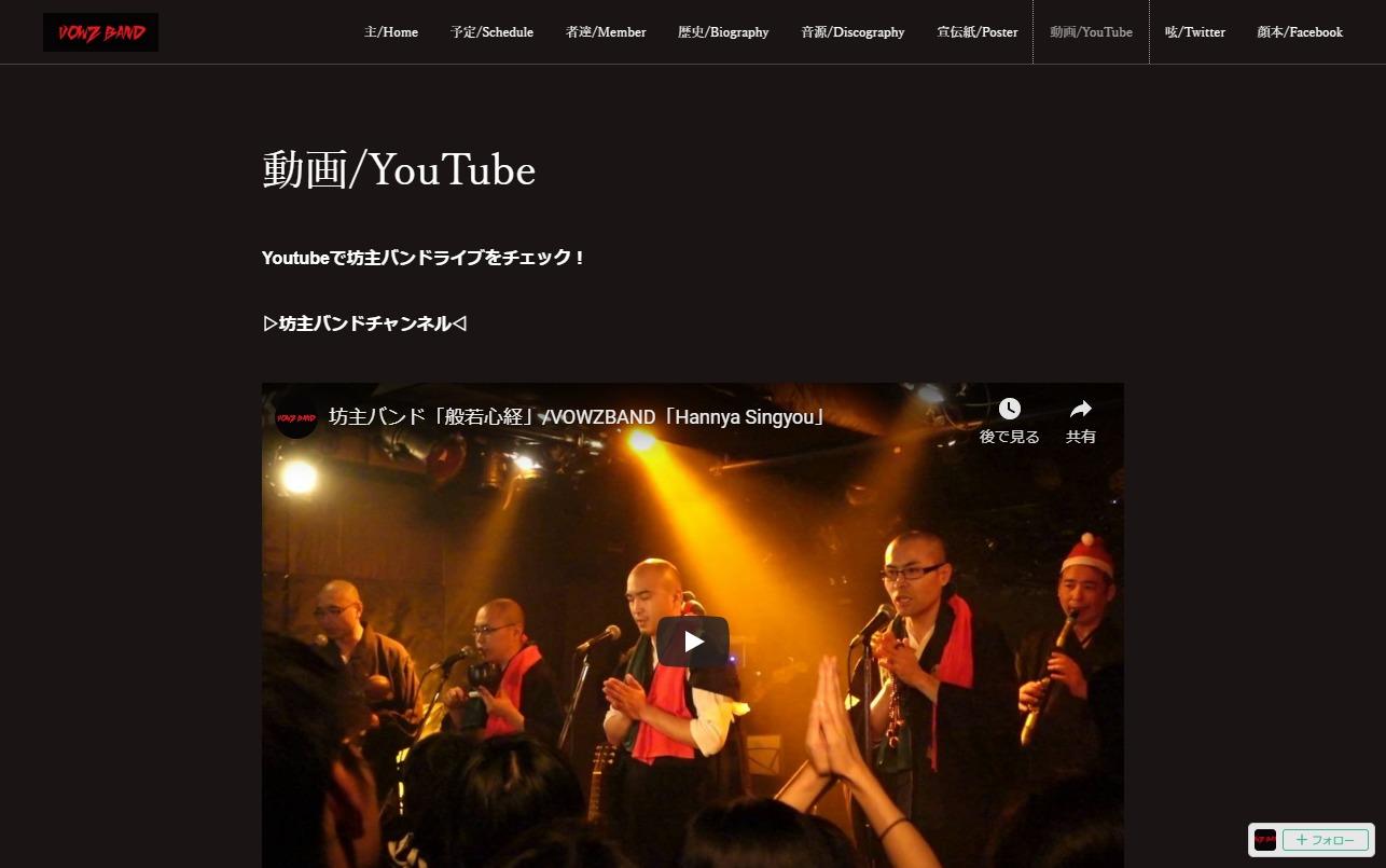 坊主バンドのホームページのWEBデザイン