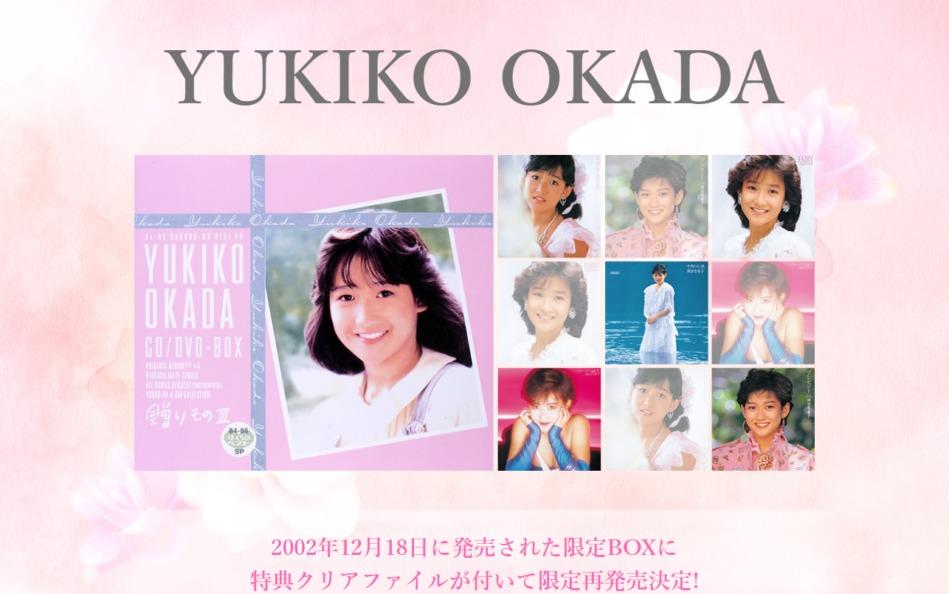 岡田有希子 復刻版「贈りものⅢ」のWEBデザイン