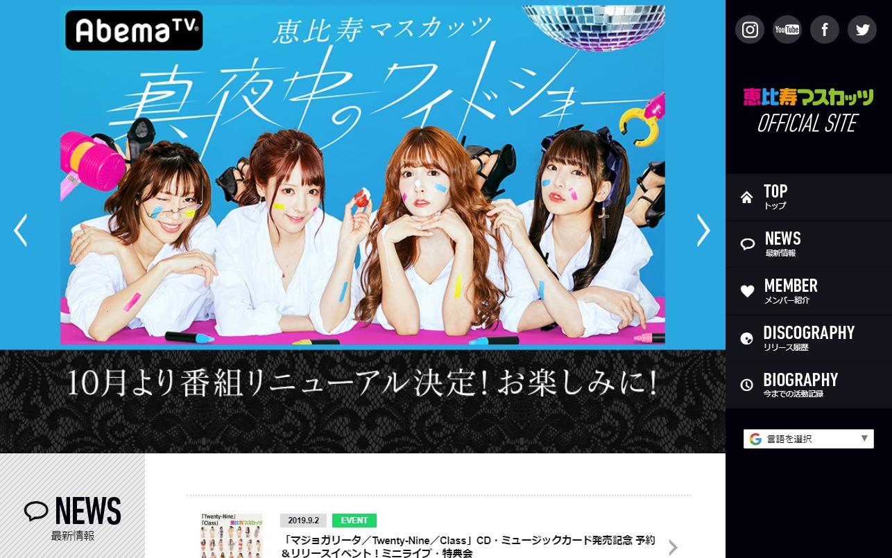 恵比寿マスカッツ公式サイトのWEBデザイン