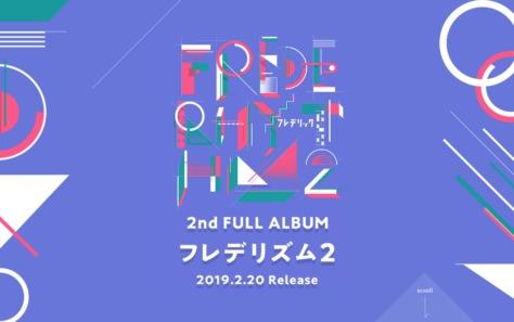 フレデリック FREDERIC OFFICIAL WEB SITE「フレデリズム2」アルバム特設サイトのWEBデザイン