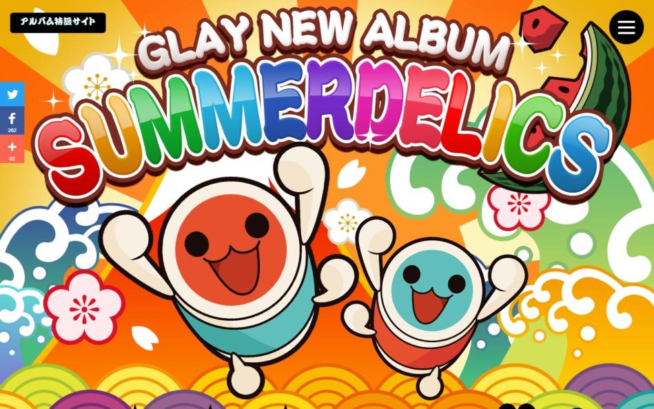 GLAY NEW ALBUM SUMMERDELICSのWEBデザイン