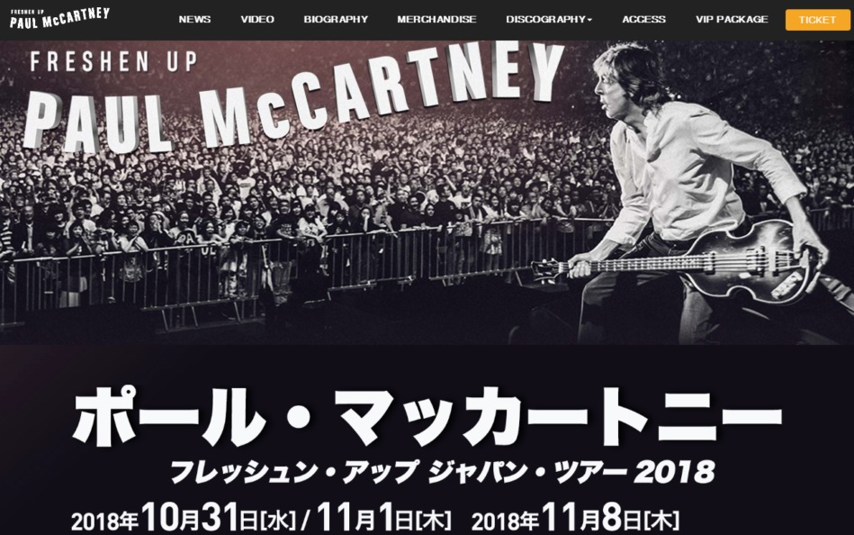 ポール・マッカートニー フレッシュン・アップ ジャパン・ツアー2018のWEBデザイン