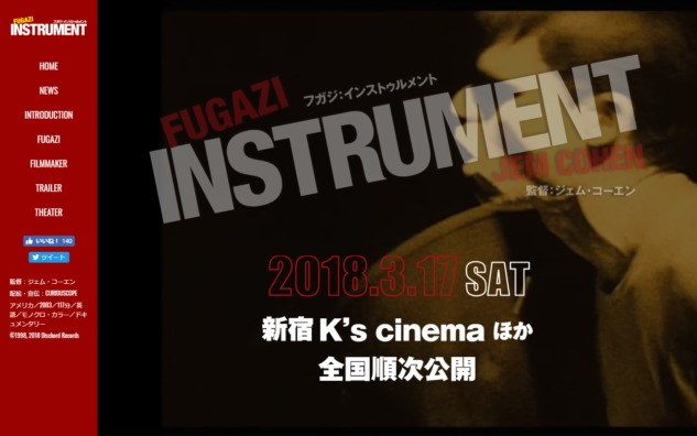 FUGAZI INSTRUMENT -official site-のWEBデザイン