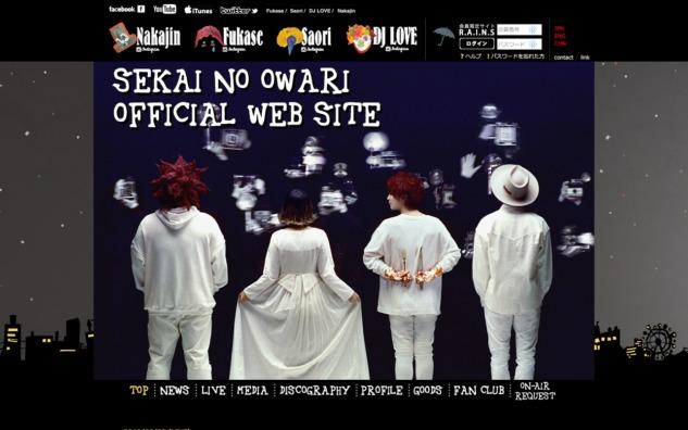 SEKAI NO OWARI オフィシャルサイトのWEBデザイン