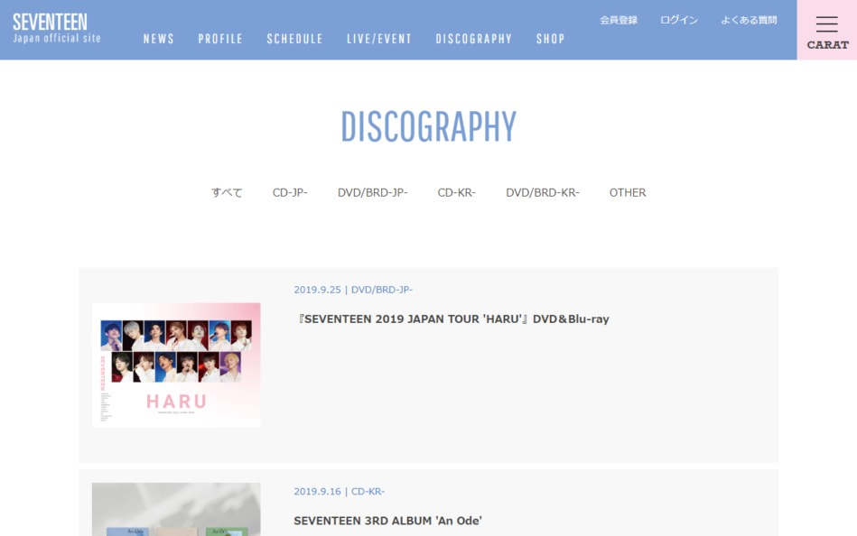SEVENTEEN Japan official siteのWEBデザイン