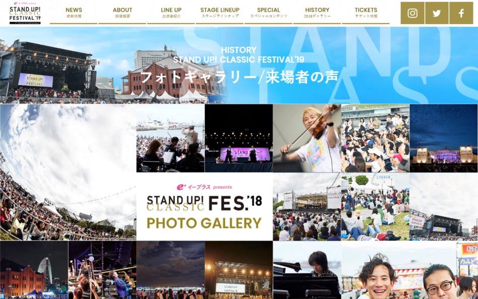 STAND UP! CLASSIC FESTIVAL'19 [スタンドアップ!クラシックフェスティバル 2019] 公式サイトのWEBデザイン