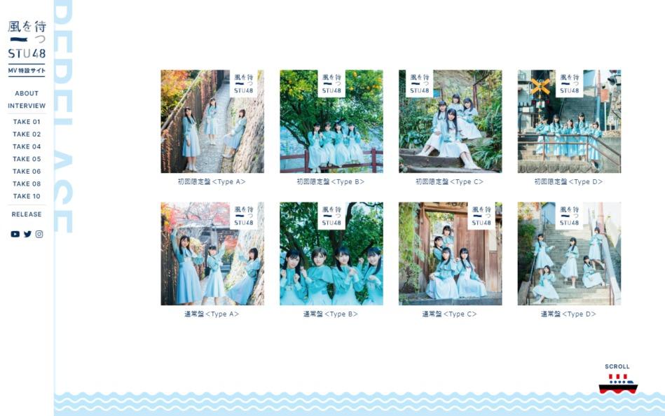 STU48「風を待つ」Music Video特設サイトのWEBデザイン