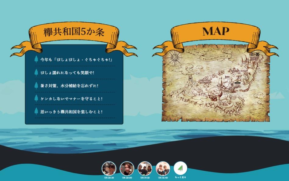 欅共和国 2019 – 欅坂46公式サイトのWEBデザイン