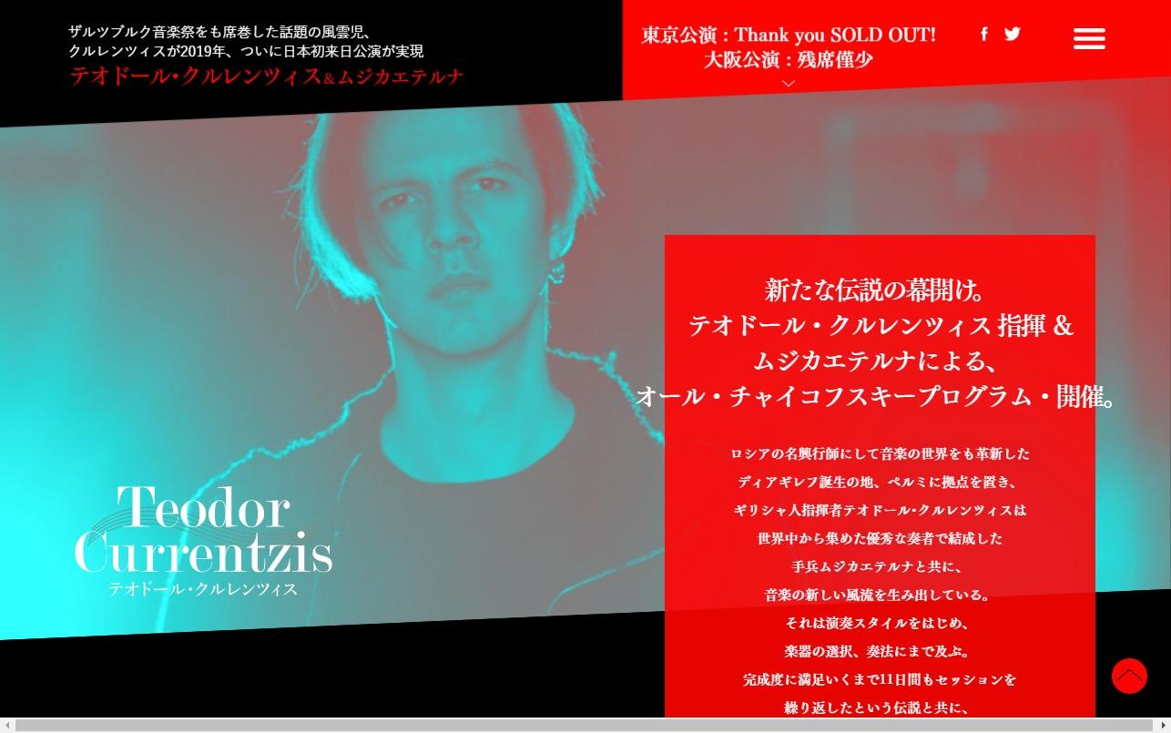 クルレンツィス&ムジカエテルナ待望の初来日が実現!2019年2月日本ツアー特設サイトのWEBデザイン