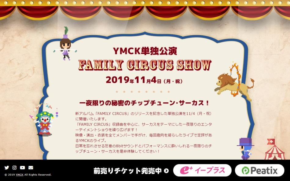 YMCKニューアルバムリリース記念単独公演「FAMILY CIRCUS SHOW 」特設サイトのWEBデザイン