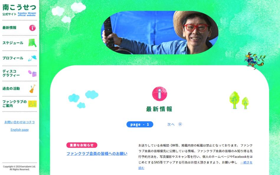 南こうせつ公式サイトのWEBデザイン