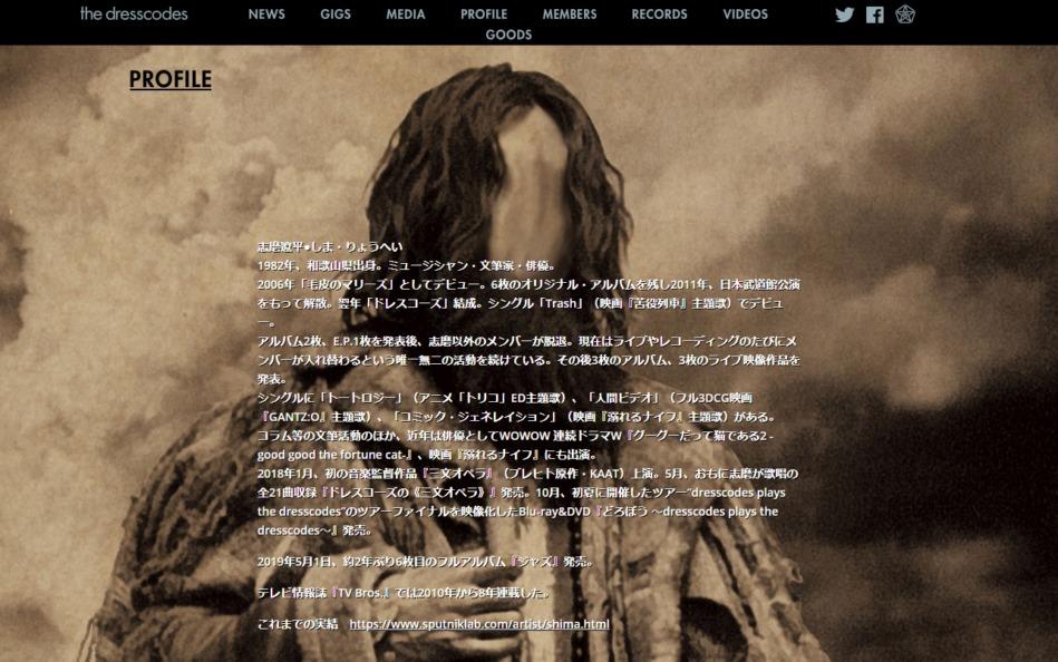 ドレスコーズ[the dresscodes]オフィシャルサイト – ドレスコーズ[the dresscodes]志磨遼平の公式サイトのWEBデザイン