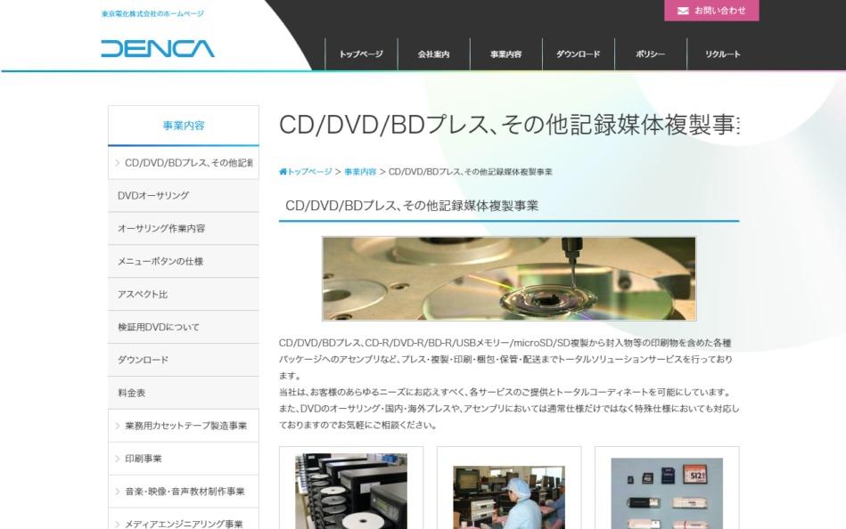 東京電化株式会社(公式ホームページ)のWEBデザイン