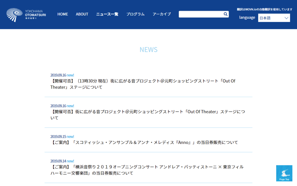 横浜音祭り(ヨコオト)公式サイト(Yokohama OTOMATSURI)のWEBデザイン