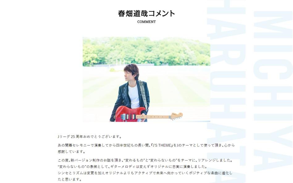 春畑道哉 Jリーグ25周年記念アルバム『J'S THEME ~Thanks 25th Anniversary~』SPECIAL SITEのWEBデザイン