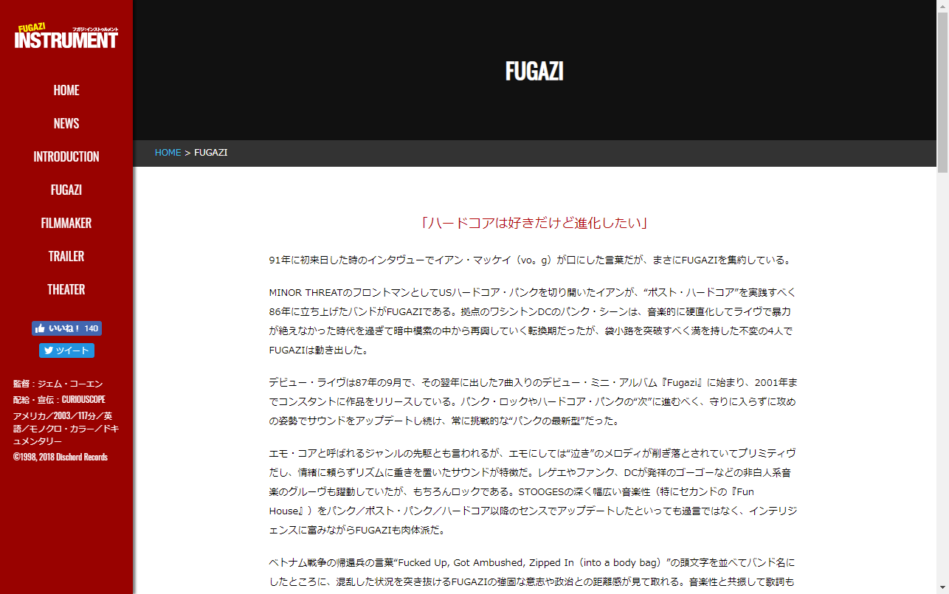 FUGAZI INSTRUMENT -official site-のWEBデザイン
