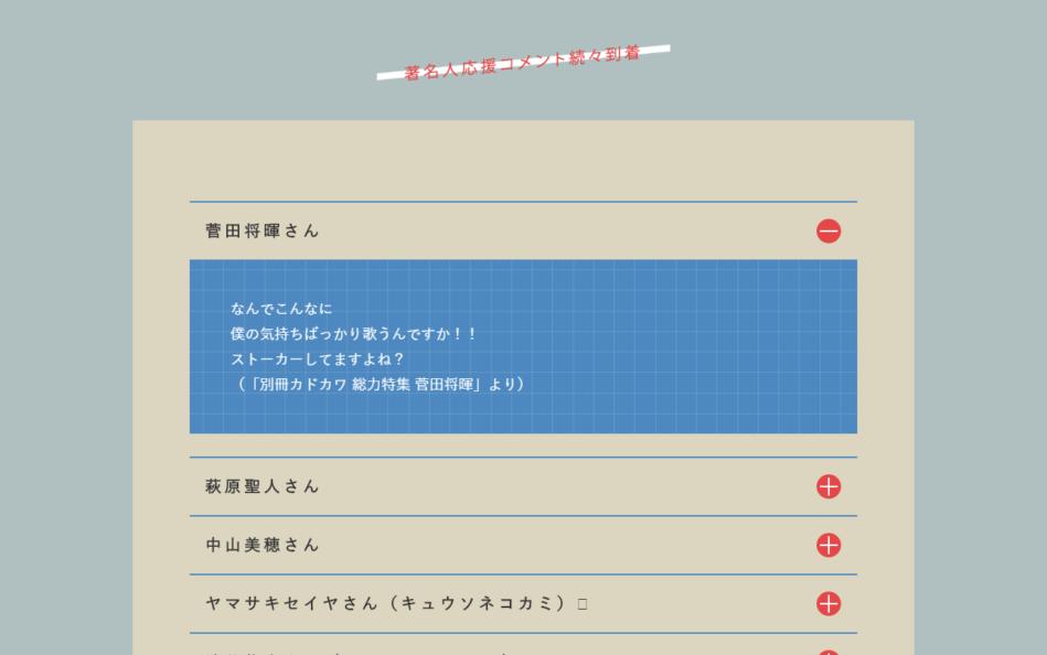 忘れらんねえよ – UNIVERSAL MUSIC JAPANのWEBデザイン