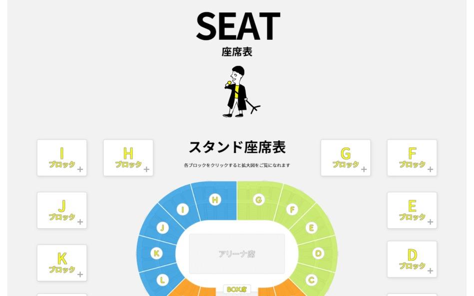 大阪城ホールのWEBデザイン