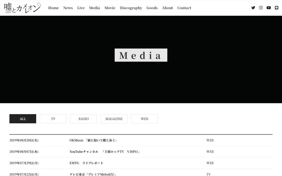 嘘とカメレオン OFFICIAL SITEのWEBデザイン