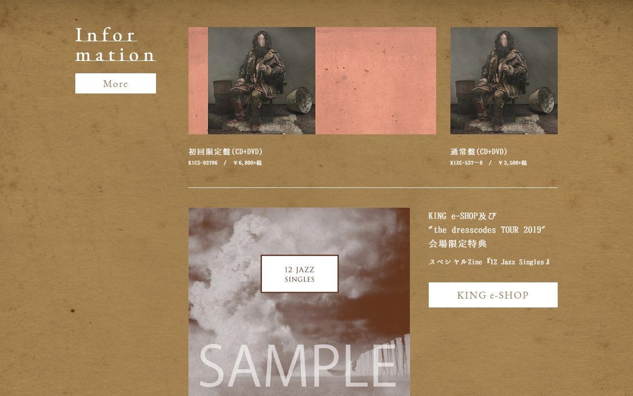 ドレスコーズ 6thアルバム『ジャズ』特設サイトのWEBデザイン
