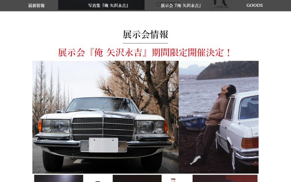 展示会×写真集『俺 矢沢永吉』|チケットぴあのWEBデザイン