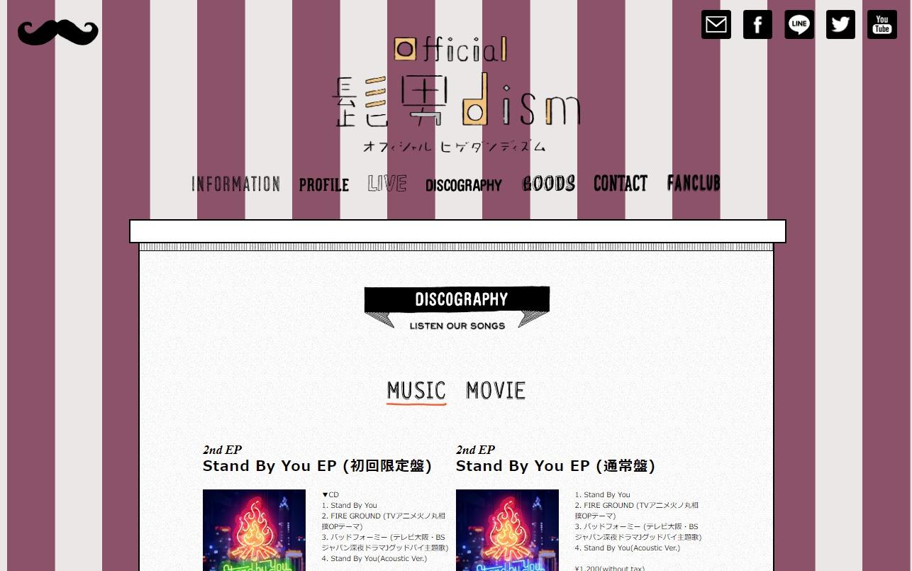 Official髭男dismオフィシャルホームページのWEBデザイン