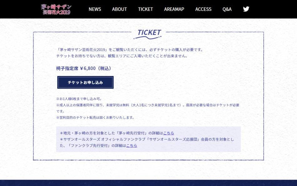 茅ヶ崎サザン芸術花火2019のWEBデザイン