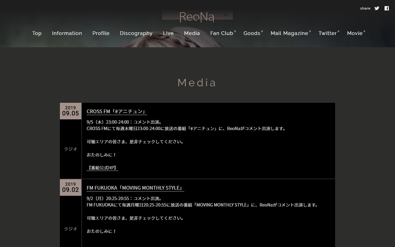 ReoNa オフィシャルサイトのWEBデザイン
