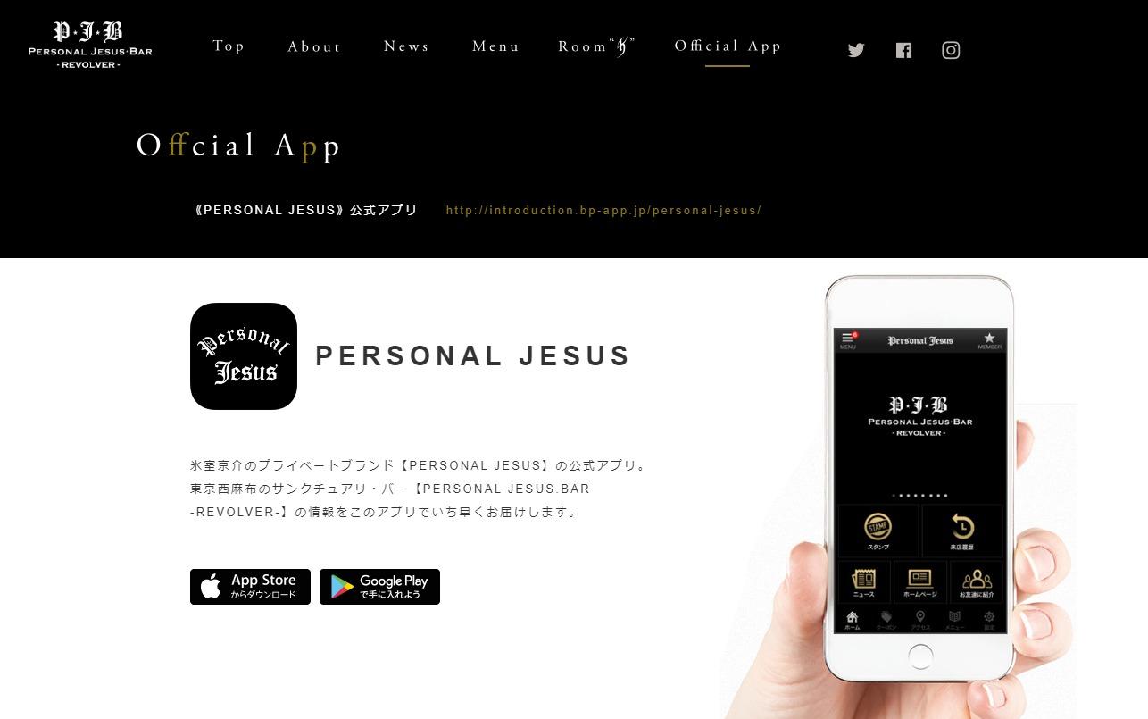 PERSONAL JESUS BAR -REVOLVER-のWEBデザイン