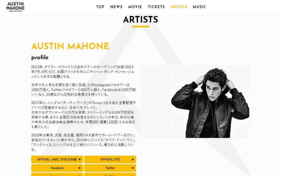 [オースティン・マホーン] AUSTIN MAHONE Japan Tour 2019 来日公演サイトのWEBデザイン