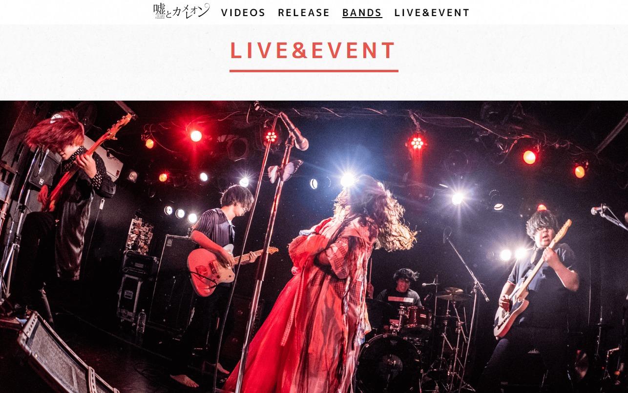 嘘とカメレオン Mini Album『ポストヒューマンNo.5』特設サイトのWEBデザイン