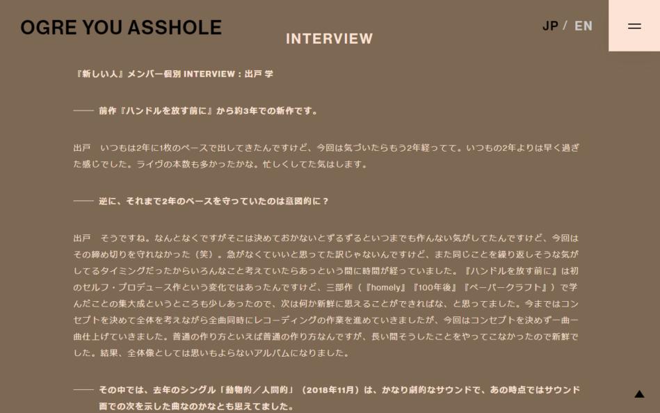 『新しい人』特設サイト | OGRE YOU ASSHOLEのWEBデザイン