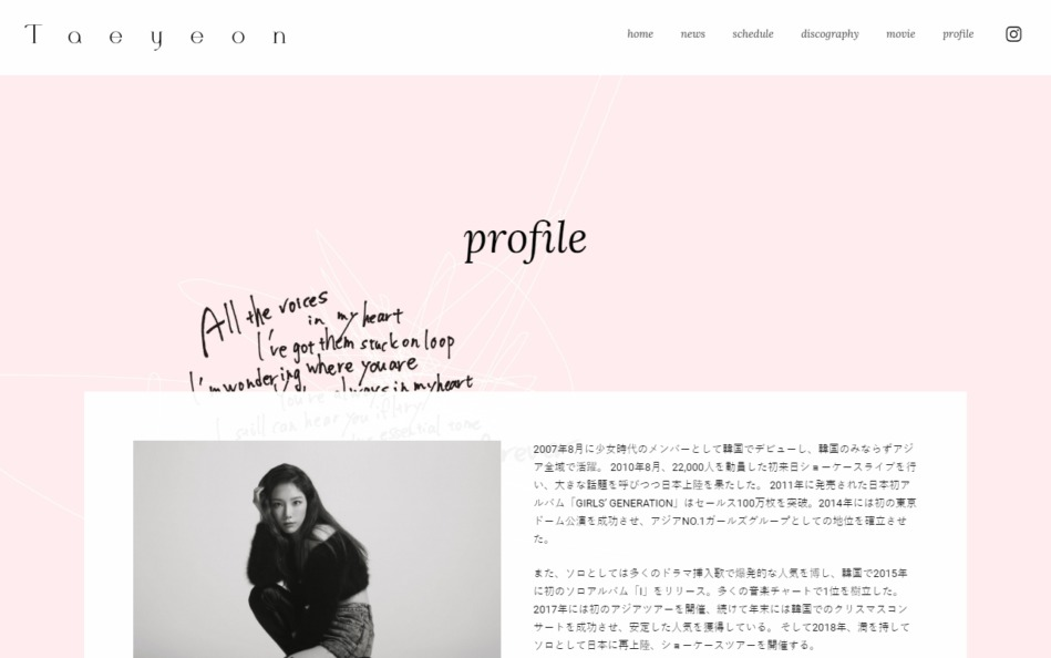 TAEYEON JAPAN OFFICIAL WEB – テヨン公式サイトのWEBデザイン