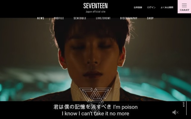 SEVENTEEN Japan official siteのWEBデザイン
