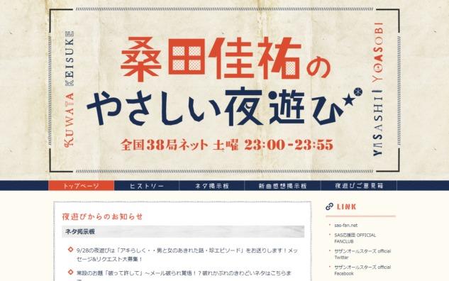 桑田佳祐のやさしい夜遊び – TOKYO FM 80.0MHzのWEBデザイン